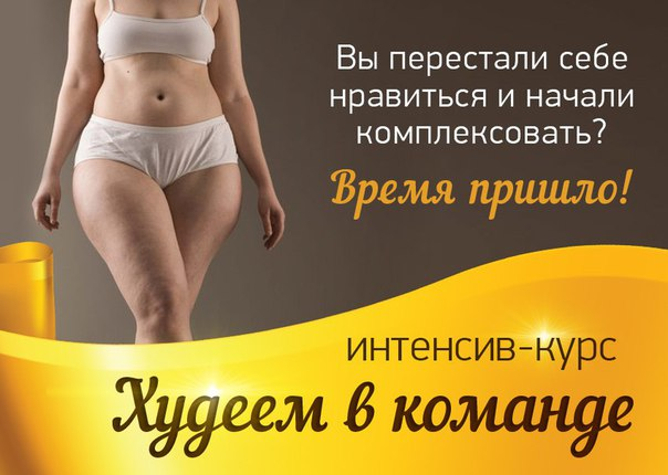 С чего начать марафон похудения
