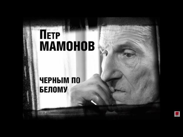 Документальный фильм Петр Мамонов Черным по белому 2011 год