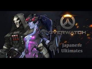 OVERWATCH ♥ All Japanese Ultimates ♥