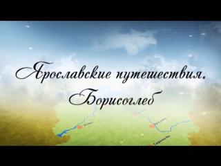 Ярославские путешествия Борисоглеб