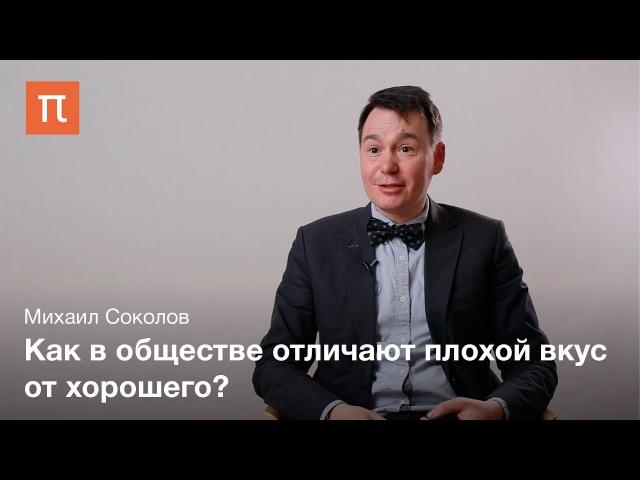 Социология вкуса — Михаил Соколов
