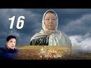 Две зимы и три лета 16 серия Драма экранизация 2013 @ Русские сериалы