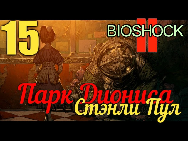 BioShock 2 Remastered 15 Парк Диониса Стэнли Пул