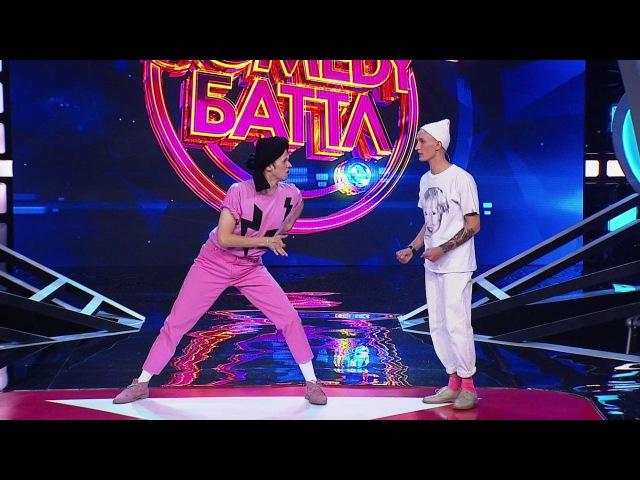 Comedy Баттл Суперсезон Дуэт Урсула полуфинал 28 11 2014 из сериала COMEDY БАТТЛ Супер