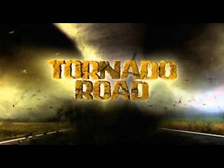 Дискавери.Дорога торнадо (2 серия из 6)
