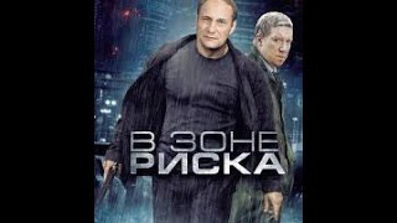 В зоне риска серии 7 8 9 Россия 2013 г