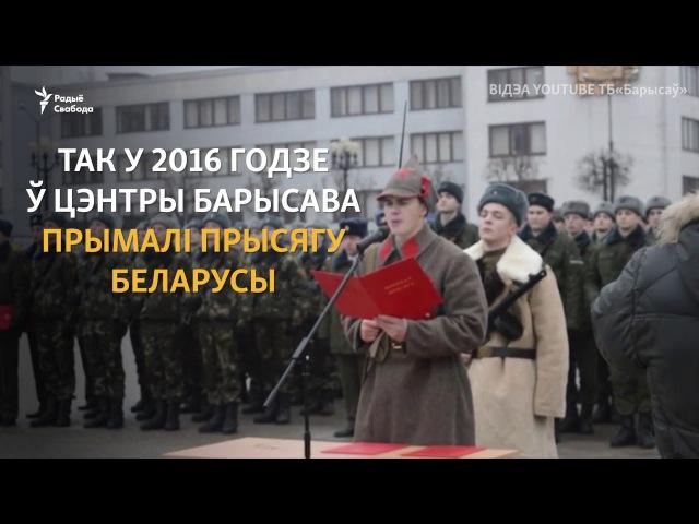 У Барысаве прысягалі Чырвонай арміі В Борисове присягали Красной армии