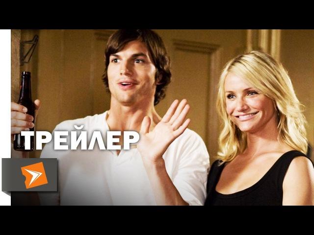 Однажды в Вегасе (2008) | Трейлер 1 | Киноклипы Хранилище
