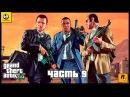 Grand Theft Auto V – Часть 9 полное прохождение на русском, без комментариев PS4