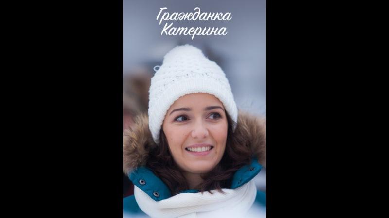 Гражданка Катерина Серия 2