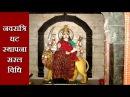 Easy Navratri Puja Vidhi How to Do Ghata Sthapana Durga Puja Devi Puja at Home