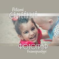 Логотип Свадебный и семейный фотограф. Екатеринбург