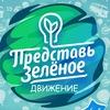 ЭКОФЕСТ ПРЕДСТАВЬ| 3 августа | Санкт-Петербург