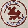 ПазлKIDS   Квесты для Детей   Иркутск
