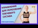 ►2 простых УПРАЖНЕНИЯ ДЛЯ УКРЕПЛЕНИЯ ПЛЕЧЕВОГО СУСТАВА. Упражнения на дельтовидные мышцы.