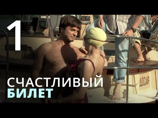 Счастливый билет Серия 1 Мелодрама Сериал Про Любовь