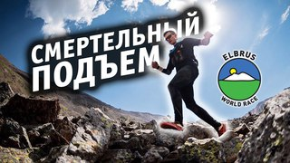 Смертельный Подъем на Elbrus World Race