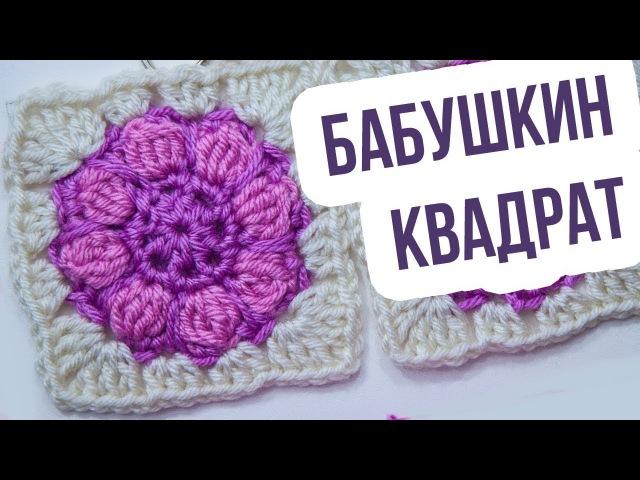 Бабушкин квадрат крючком Это его ЛУЧШАЯ ВЕРСИЯ для подушек и детских пледов Вязание крючком