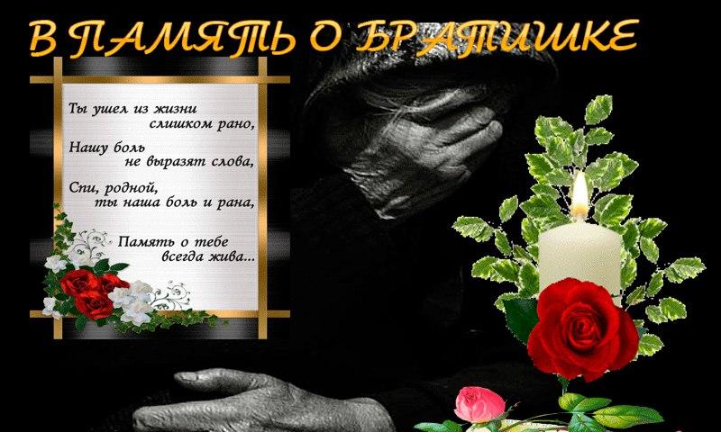 Хакасии, открытка 40 дней после смерти брата