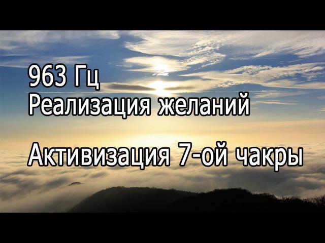 963Гц Реализация желаний Активизация 7 ой чакры Музыка для релаксации и медитации