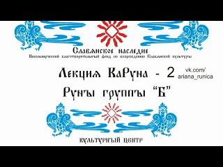Жреческое письмо КаРУНА (Группа Б). Дмитрий Галактионов