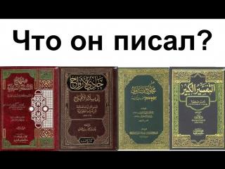 Чему учил ибн Таймия