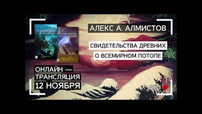 Алекс А Алмистов Свидетельства Древних о Всемирном Потопе