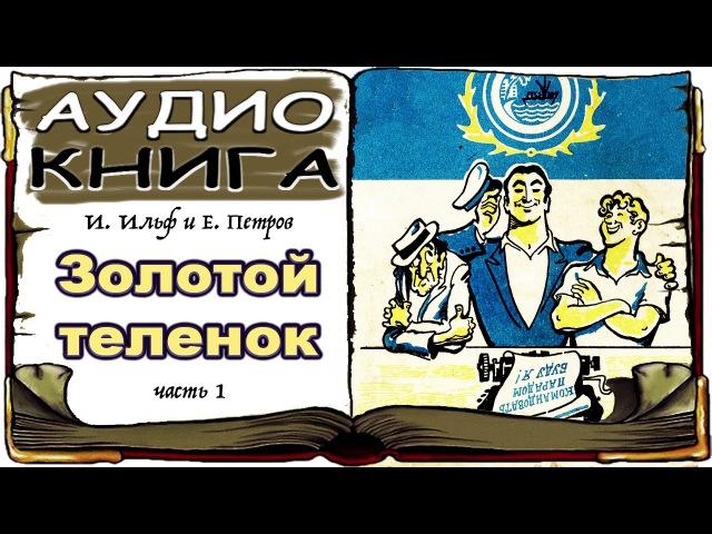 Ильф и Петров - Золотой теленок часть 1 - Аудиокнига