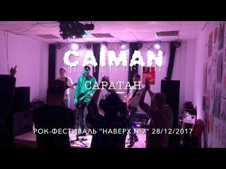 CAIMAN - Саратан (рок-фест НаВЕРХ№7)