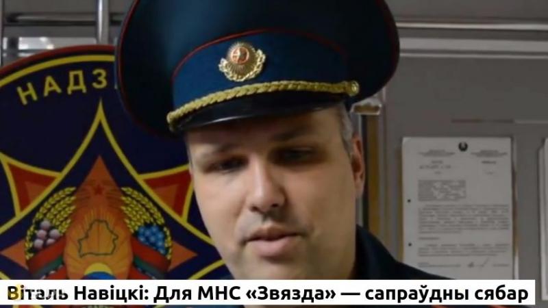 Віталь Навіцкі Для МНС Звязда сапраўдны сябар