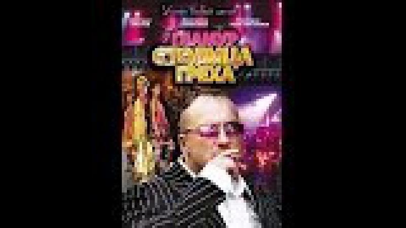 Столица греха Гламур 7 8 серии Криминальная мелодрама