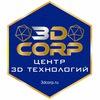 3D-принтеры, 3D-печать - Центр 3D технологий