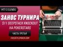 Анализ заноса турнира 11$ DeepStack Knockout на PokerStars Часть 3 Покер вод по MTT от Elendil