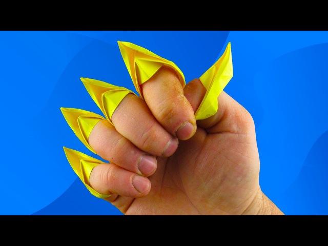 Как сделать из бумаги кошачьи когти КОГТИ Оригами из бумаги