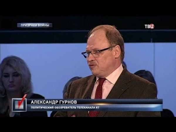 Право голоса 18 04 18 Призраки войныМИД Франции обвинил Россию и Сирию в отказе в доступе к месту предполагаемой химатаки сотрудникам ОЗХО