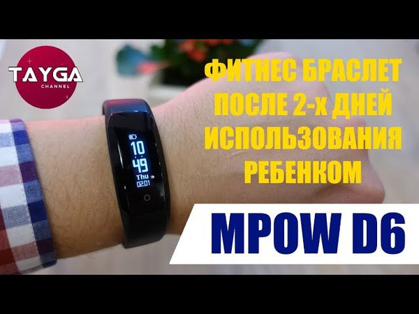 Фитнес браслет MPOW D6 Smart Fitness Tracker спустя 2 дня