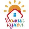 Интернет-магазин экоигрушек Домик Кукол