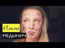 Ольга Медынич: Веснушки макияж