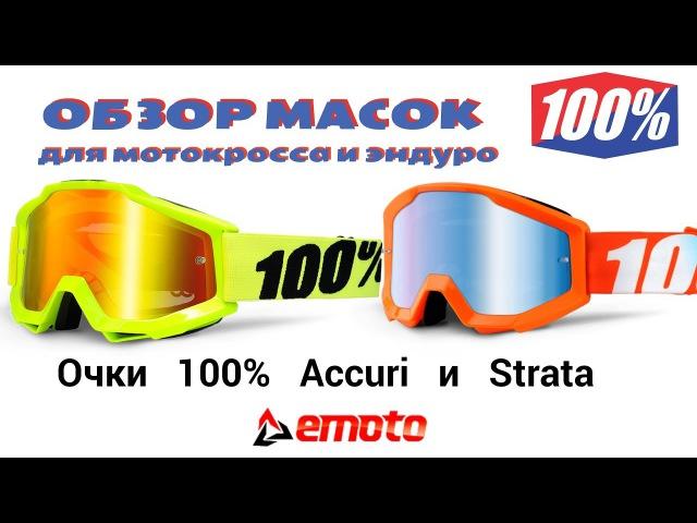 Очки 100% модель Strata и Accuri