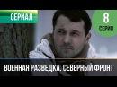 ▶️ Военная разведка Северный фронт 8 серия Военный Фильмы и сериалы