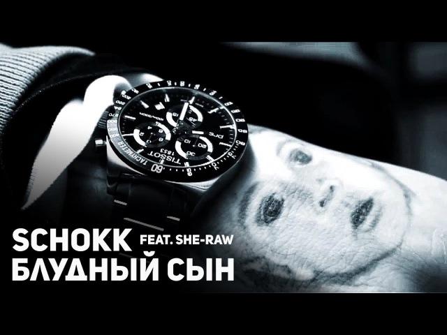 Schokk feat She Raw Блудный сын