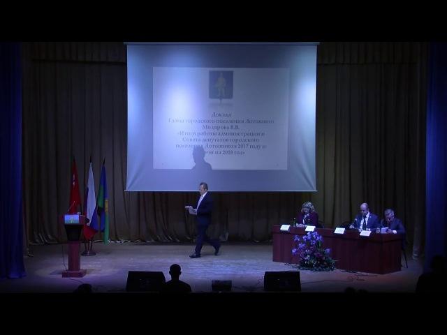 Отчёт Главы г п Лотошино Молярова В.В. перед населением за 2017 год