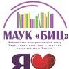 """МАУК """"БИЦ""""  библиотеки г. о. Мытищи"""