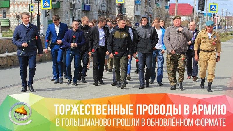 Торжественные проводы в армию в Голышманово прошли в обновленном формате