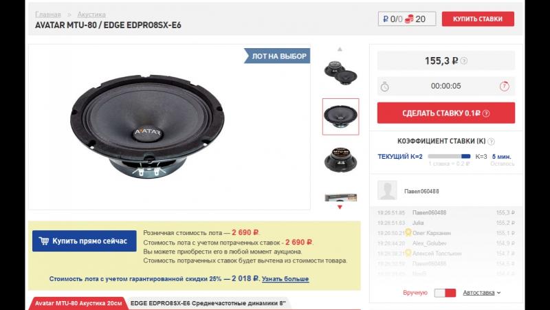 Аукцион Avatar MTU 80 EDGE EDPRO8SX E6