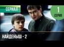 ▶️ Найденыш 2 1 серия Мелодрама Русские мелодрамы