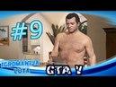 GTA V Grand Theft Auto V Прохождение 9.Без комментариев