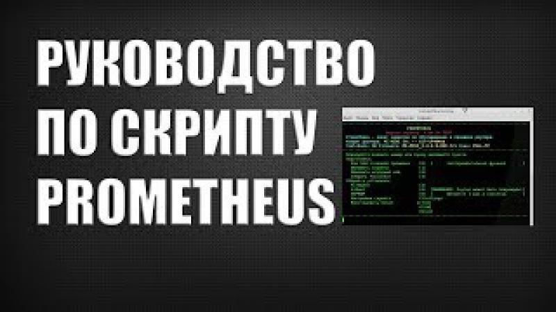 Подробное руководство по скрипту Prometheus Прошивка от Padavan'a ASUS XRMWRT