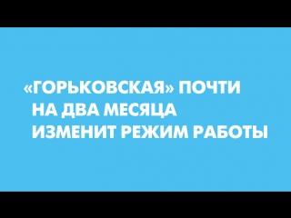 Горьковская почти на два месяца изменит режим работы