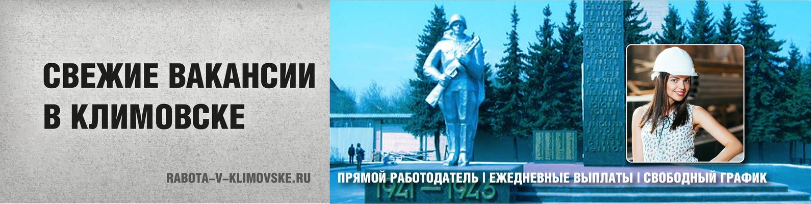 Вакансии удаленной работы на дому в климовске удаленная работа на дому через интернет россия